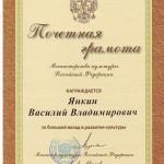 награды Янкина В.В.