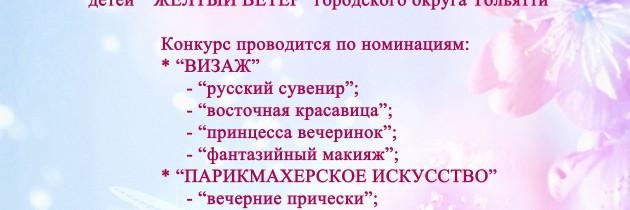 Итоги II городского конкурса стилистов «Весенняя феерия»