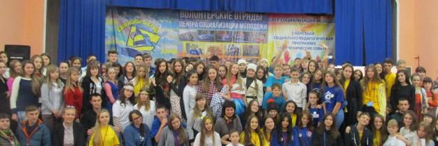 Областной фестиваль активистов образовательных учреждений Самарской области «Опережая завтра».