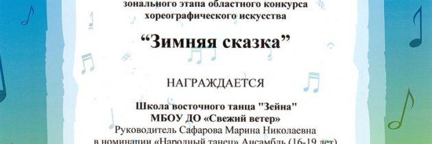 Поздравляем с победой на зональном этапе областного конкурса хореографического искусства «Зимняя сказка».
