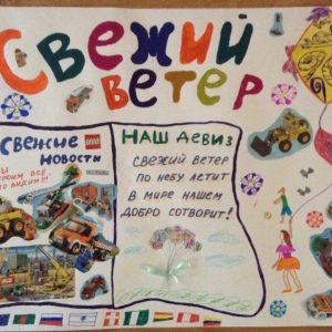 """на фото стенгазета, созданная обучающимися МБОУ ДО """"Свежий ветер"""""""