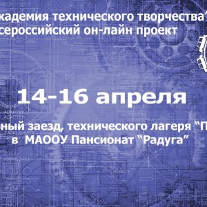 """эмблема Всероссийский открытый Он-лайн проекта """"АВТОГОРОДА"""""""