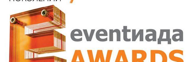 IV Международный конкурс коммуникационных проектов «Eventiada  Awards-2017»