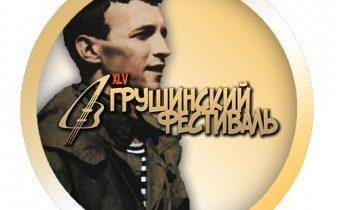 Итоги Грушинского фестиваля им В. Грушина