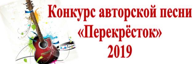 ПЕРЕКРЁСТОК 2019