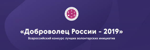 «Доброволец России»