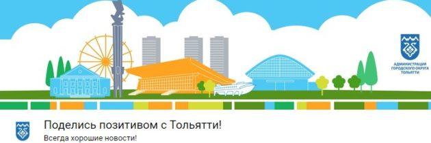 «Поделись позитивом с Тольятти!»