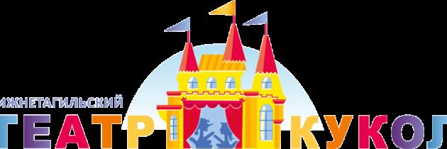 БОЛЬШИЕ ГАСТРОЛИ для детей и молодёжи Гастроли Нижнетагильского театра кукол