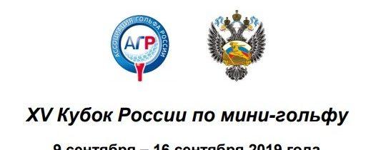 Кубок России по мини-гольфу (Москва)