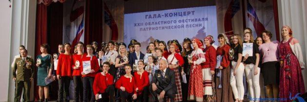 XXII областной фестиваль патриотической песни «За нами — Россия!»