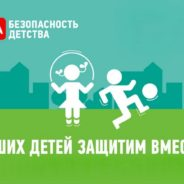 Всероссийская акция «Безопасность детства – 2019»