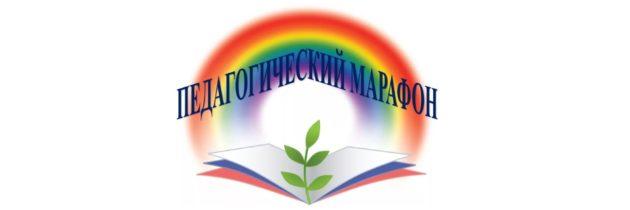 Городской Педагогический марафон «От компетентного педагога к новому качеству образования»