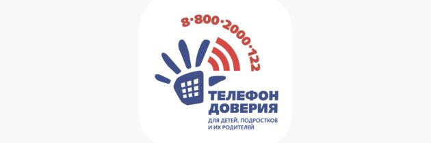 Единый общероссийский телефон доверия