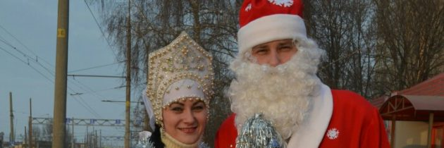 «Новогодний маршрут Деда Мороза и Снегурочки»