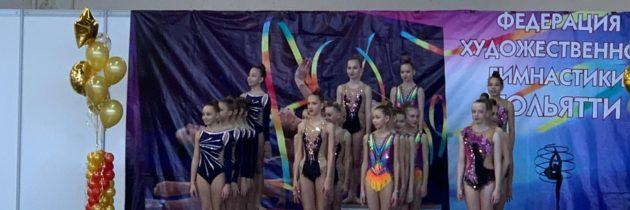 Чемпионат и Первенство г.о. Тольятти по художественной гимнастике