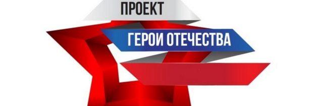 Общественный проект «Герои Отечества»