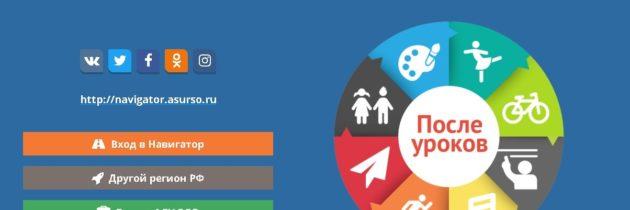 Навигатор дополнительного образования детей в Самарской области