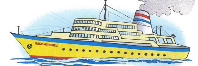 Лего-конструирование «Водный транспорт.  Корабль»