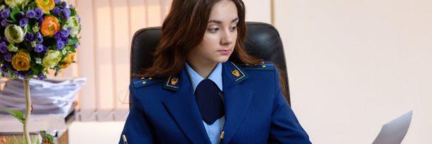 Обращение помощника прокурора г.о. Тольятти Ишелевой В.Е.