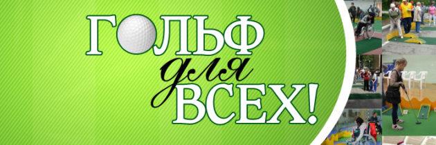 «Дистанционный Кубок клуба любителей гольфа MG Club»