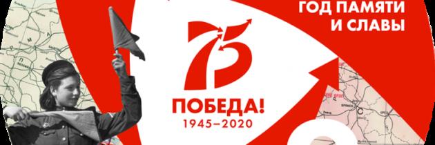 75-тая годовщина Победы в великой Отечественной войне