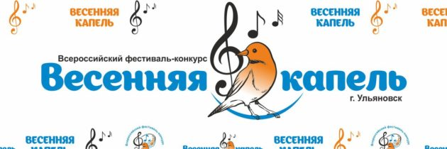 IV Всероссийский открытый фестиваль-конкурс детского и юношеского творчества «Весенняя капель»