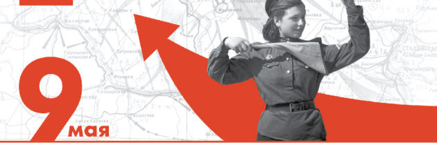 Афиши виртуальных мероприятий празднования 75-й годовщины Победы в Великой Отечественной войне