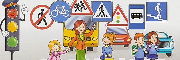 Дорожные знаки детям