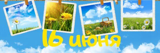 Афиши мероприятий онлайн-смены «Нескучные каникулы» на 16 июня 2020