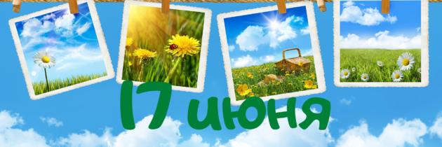 Афиши мероприятий онлайн-смены «Нескучные каникулы» на 17 июня 2020