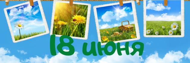 Афиши мероприятий онлайн-смены «Нескучные каникулы» на 18 июня 2020