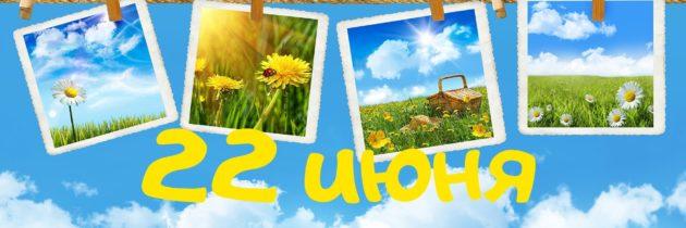 Афиши мероприятий онлайн-смены «Нескучные каникулы» на 22 июня 2020