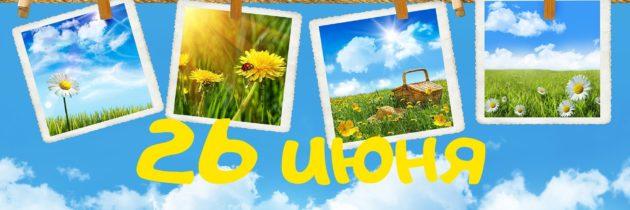 Афиши мероприятий онлайн-смены «Нескучные каникулы» на 26 июня 2020