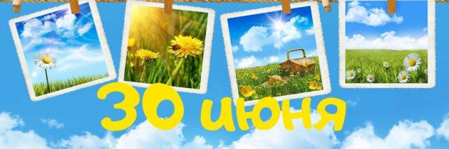 Афиши мероприятий онлайн-смены «Нескучные каникулы» на 30 июня 2020