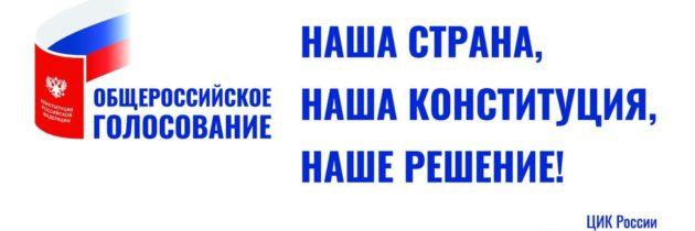 Общероссийское голосование 1 июля