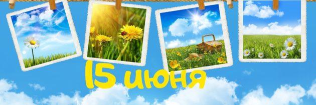 Афиши мероприятий онлайн-смены «Нескучные каникулы» на 15 июня 2020