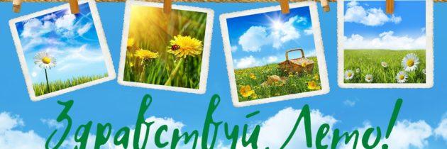 Виртуальная галерея детских рисунков «Здравствуй, лето!»
