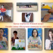 Пост-релиз онлайн-смен «Нескучные каникулы» и «Art-микс» с 29 июня по 3 июля