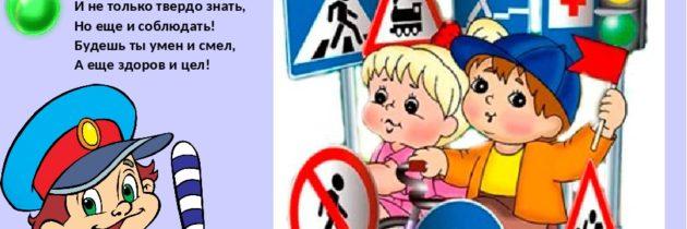 Азбука безопасности на дороге