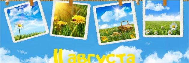 Афиши онлайн-смены «Арт-фьюжн» на 11 августа