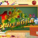 Мероприятия, посвященные празднику «День знаний» (01.09.2020)