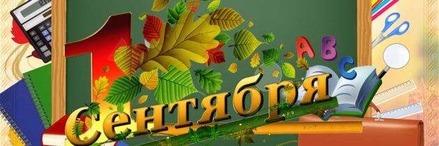 Поздравления с «Днем знаний» от руководителей городского округа Тольятти