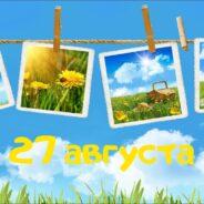 Афиши онлайн-смены «Арт-фьюжн» на 27 августа