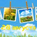 Афиши онлайн-смены «Арт-фьюжн» на 28 августа