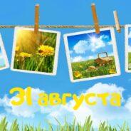 Афиши онлайн-смены «Арт — фьюжн» на 31 августа