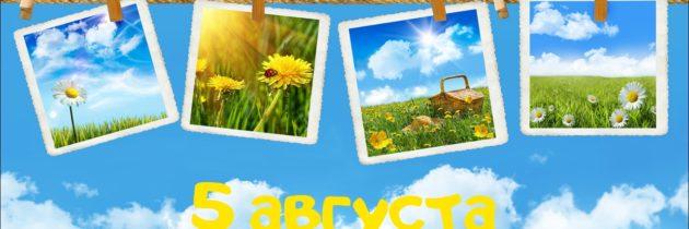 Афиши онлайн-смены «Арт-фьюжн» на 5 августа