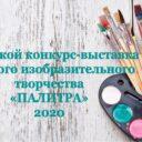 Городской конкурс детского изобразительного творчества «ПАЛИТРА» 2020