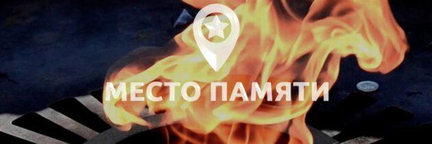 Интернет-ресурс «МестоПамяти.рф»