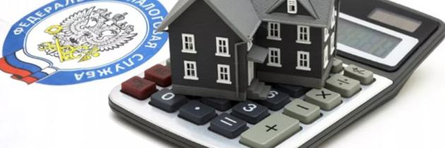 Об уплате имущественных налогов
