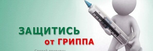 Вакцинация против гриппа 2020